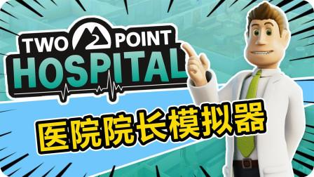 双点医院01:我当院长啦,而且获评为一星级医院!医院院长模拟器
