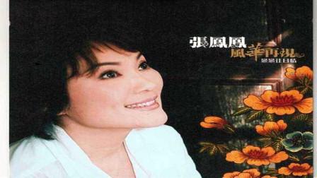 周璇原唱歌曲《采槟榔》,张凤凤演唱版,风靡老上海经典名曲