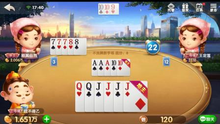 斗地主:对手只剩三张牌了,只要不是王炸,那称霸天下指日可待