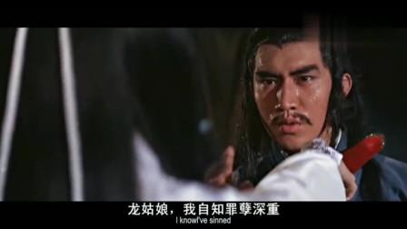 《杨过与小龙女》粤语版,破庙内小龙女无意中知道是谁玷污了自己