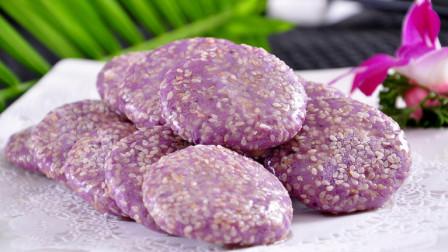 早餐就吃紫薯饼,不发面不醒面,皮薄馅大,连吃一周都不腻