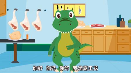 亲宝恐龙世界乐园儿歌:不要吃掉我 来看小恐龙要被抓起来吃掉啦