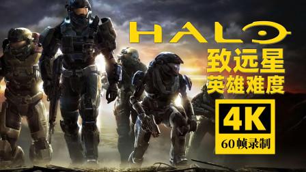 老戴《光环 士官长合集 致远星》04 矛尖【PC版】【Halo】【最后一战】