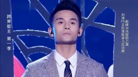 跨界歌王:王凯翻唱杨宗纬《一次就好》, 一开口, 刘涛就醉了