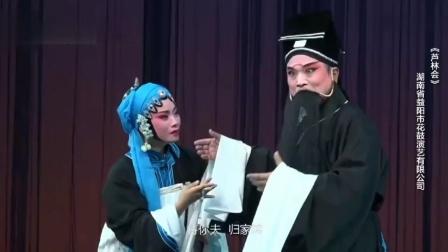 汨罗花鼓戏:《芦林会》益阳市赫山花鼓剧团演出