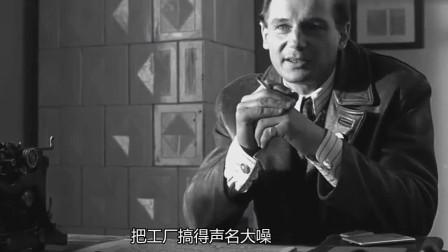 辛德勒的名单:辛德勒找犹太人商量,一起在二战时期做大事情赚大钱