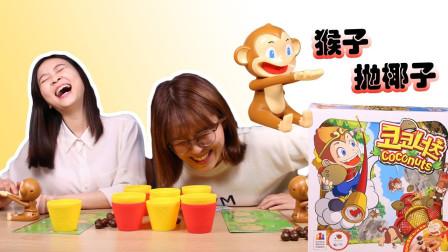 超好玩猴子抛椰子双人游戏!笑到停不下来!| 小伶玩具