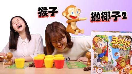 超好玩猴子抛椰子双人游戏2!| 小伶玩具