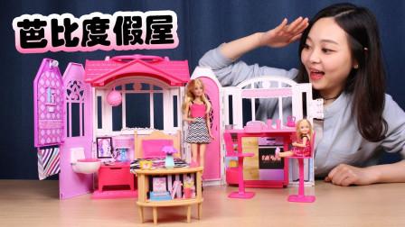 超豪华芭比娃娃闪亮度假屋