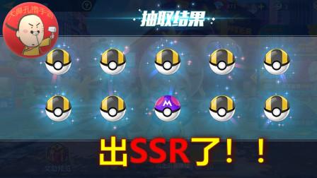 《精灵超时代》3倍概率的彩虹币十连抽,这次终于出了个SSR!