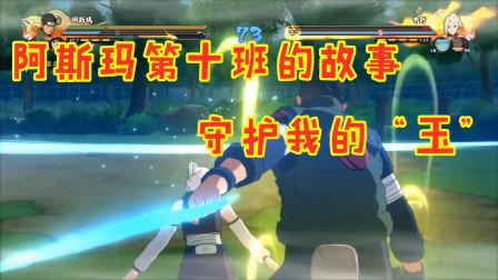 火影忍者:阿斯玛第十班的故事,木叶支柱组合猪鹿蝶!