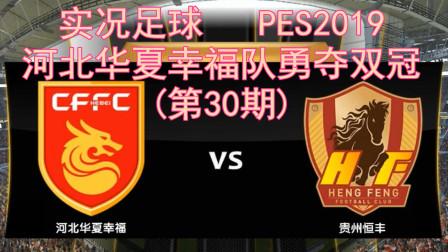 【PES2019】河北华夏幸福队勇夺双冠(第30期),河北 VS 贵州