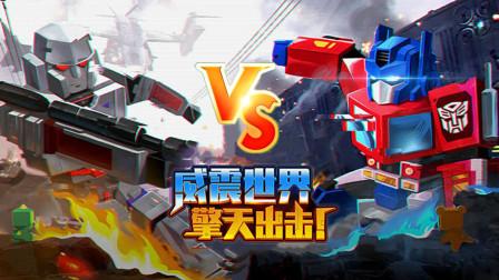 迷你世界:擎天柱VS威震天!赛博坦大战即将开始,谁将获得最后胜利
