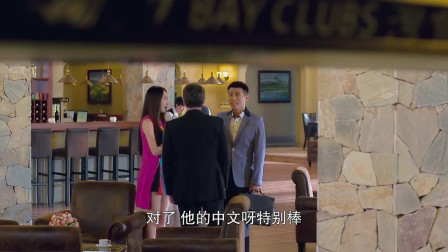 惠娜引荐张赫名见外国人,不料被人误会两人关系,说话太逗了