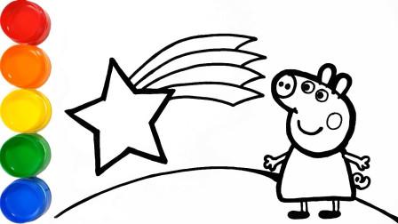 超简单!原来要画出小猪佩奇如此简单,一边画画一边学颜色英语!儿童玩具亲子益智游戏故事
