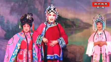越调《打潞州》全场戏之五  河南大好越调剧团演唱