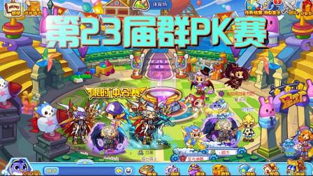 【946】洛克王国 23届群PK 11月份任务宠物大战