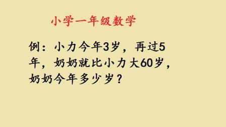 一年级数学课堂 ,求奶奶今年的年龄,很多家长都做错了