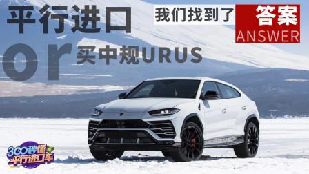300秒懂平行进口车-兰博基尼Urus:V8发动机买中规还是平行进口?我们找到了答案
