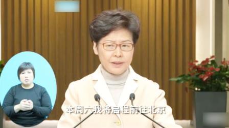 林郑月娥:本周六将赴北京述职