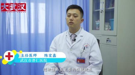 健康武汉说:鼻炎你了解吗?