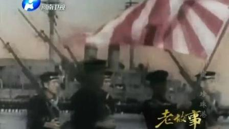 老故事:日本偷袭珍珠港炸弹如雨,美军毫无防备被打的措手不及!