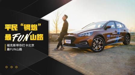 """平民""""钢炮""""福克斯带你打卡北京最FUN山路-30秒懂车"""
