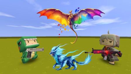 """迷你世界:彩色""""变异龙""""横空出世,小表弟VS大表哥到底谁抓到?"""