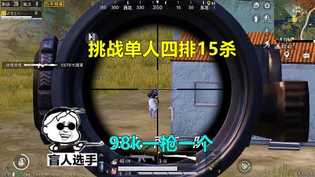和平精英:挑战单人四排15杀吃鸡,98k一枪一个,人人有份!