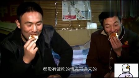 最后的棒棒:河南自己没钱却送蛋糕,想不到是这目的