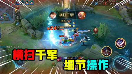 王者荣耀:李白操作出奇的精湛,极限反杀敌人,这些都是常规操作