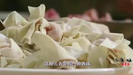 老广的味道:将比目鱼烤制金黄,研磨成粉加入馄饨,那滋味无法描述的鲜