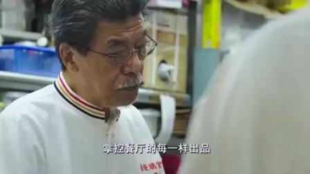 老广的味道:53岁开始创业餐饮,男子把每一样美食做到极致,迎来大量顾客追捧