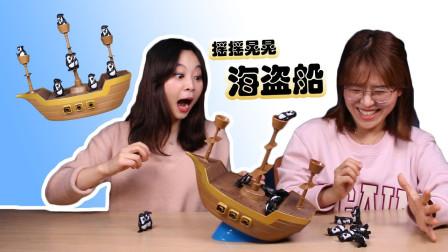 摇摇晃晃海盗船双人游戏! 还有爆笑的鬼脸惩罚哦