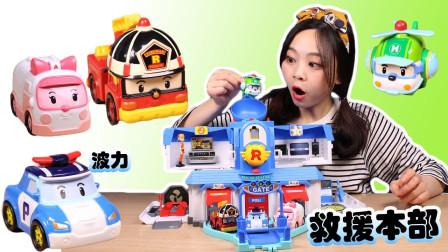 超大型变形警车珀利的救援本部来了!| 小伶玩具