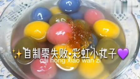 不一样的汤圆,自制彩虹小丸子,小朋友超喜欢吃