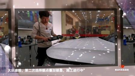 漳州靓点-大众途观,第二次选择靓点叠加镀晶,施工进行中!