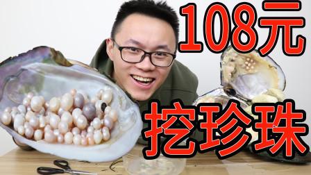 小伙花108元买了5个珍珠蚌,挖了100多粒珍珠,划不划算?