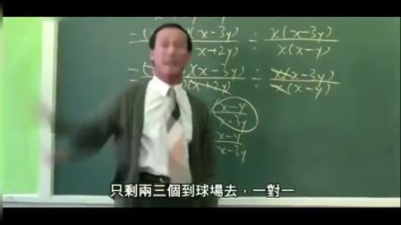 当数学老师,用黑道术语教,学生听得很起劲!