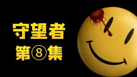 【新剧解说】单集评分9.8,我心中的年度最佳《守望者》第八集