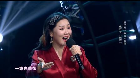 眉户现代戏《谷雨》选段,三意社梅花奖社长侯红琴演唱,很好听!
