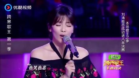 刘涛这首《手心手背》, 太好听了, 粉丝都沉醉其中