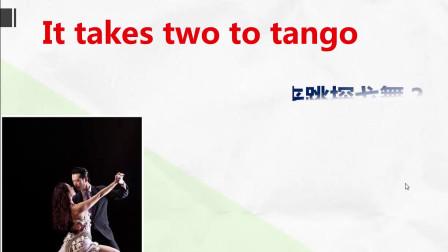 It takes two to tango,是两个人跳探戈舞吗?No,其实这是一句俗语