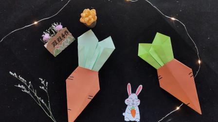 听说小兔子最爱吃胡萝卜,所以胡萝卜折纸教程了解一下