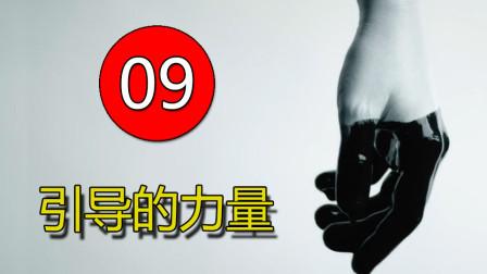 《邪恶09》内心邪恶之人永远是善于引导之人