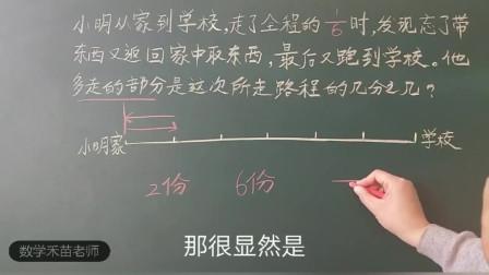 三年级数学真题分数应用题,这两种解答方法正确吗