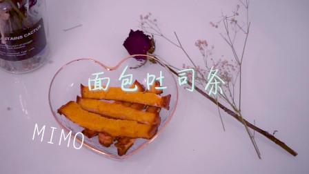 次元甜品:面包吐司条,超级简单 甜甜的下午茶时光