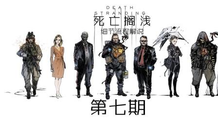 Cyukishine【死亡搁浅】全剧情细节流程解说 第七期