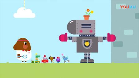 《嗨道奇第一季》哇,是一个超级酷的机器人!