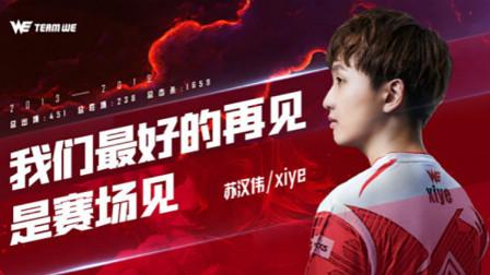 七年时光最终分别,WE宣布中单Xiye选手正式离队